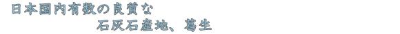 日本国内有数の良質な石灰石産地、葛生