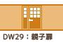 DW29:親子扉