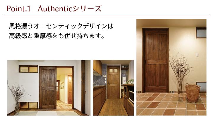 風格漂うオーセンティックデザインは、高級感と重厚感も併せ持ちます。