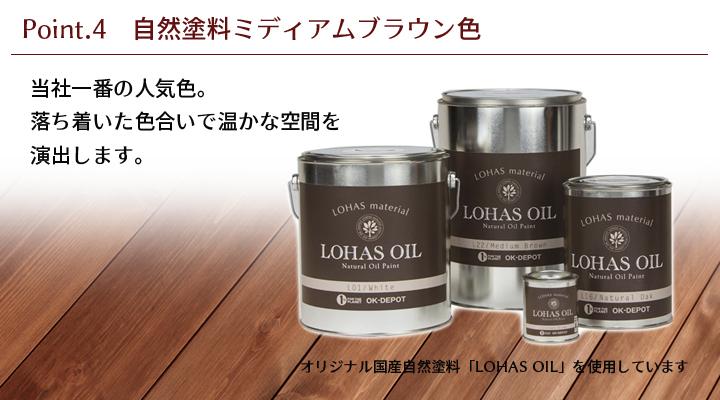当社一番の人気色。落ち着いた色合いで温かな空間を演出します。オリジナル国産自然塗料「LOHAS OIL」を使用しています。