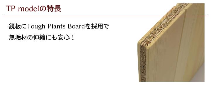 鏡板にTough Plants Board採用で無垢材の収縮も安心