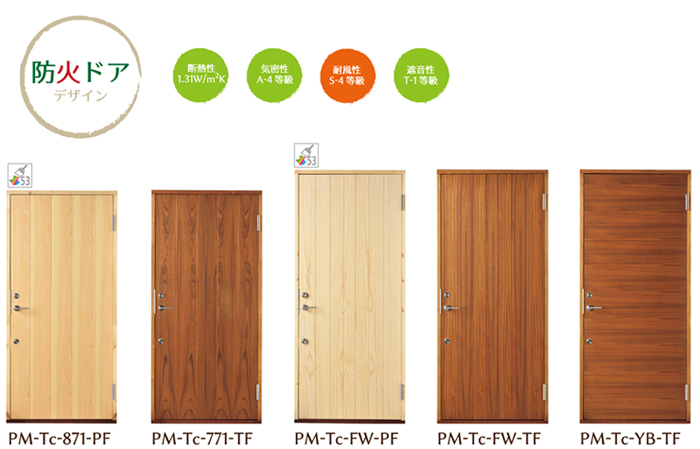 木製断熱玄関ドア 防火ドアデザイン